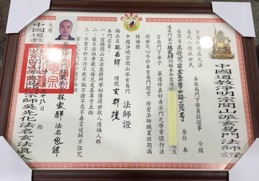 taoist-cert
