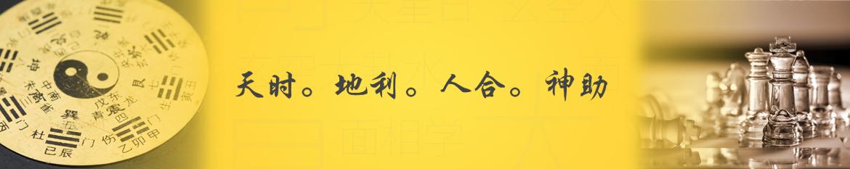 Qi Men Luck Creation